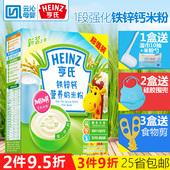 亨氏米粉婴儿营养米粉1段400g 强化铁锌钙奶米粉宝宝儿童辅食米糊