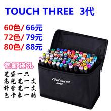 正品马克笔套装Touch three3代油性笔学生手绘绘画彩色笔60色80色