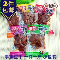 2斤包邮重庆特产小吃零食手撕豆干500g散装五香麻辣豆腐干小包装
