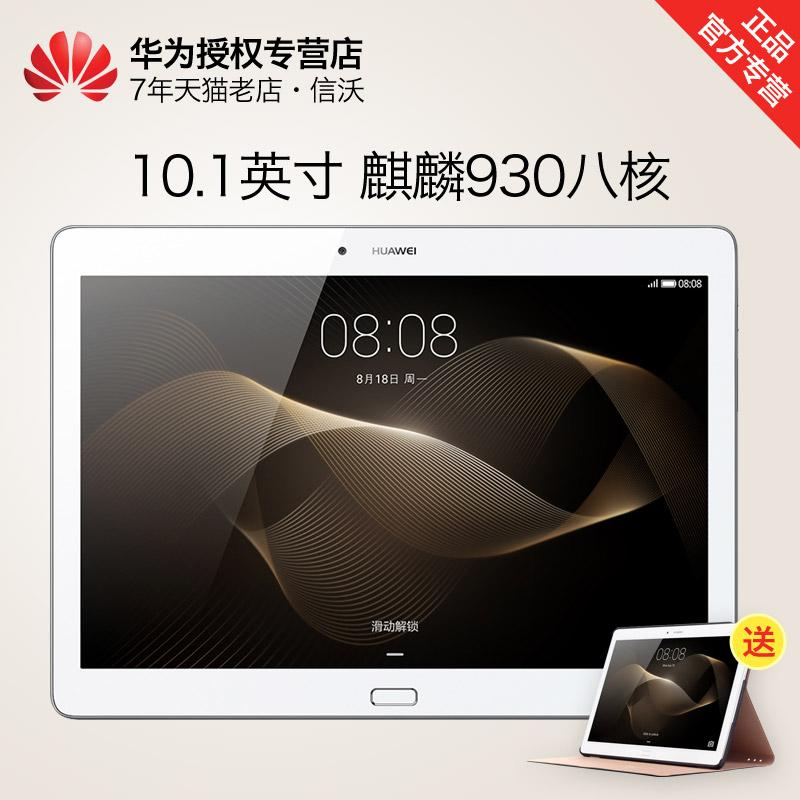 Huawei/华为 M2-A01W 揽阅10.1英寸游戏八核平板电脑高清护眼10
