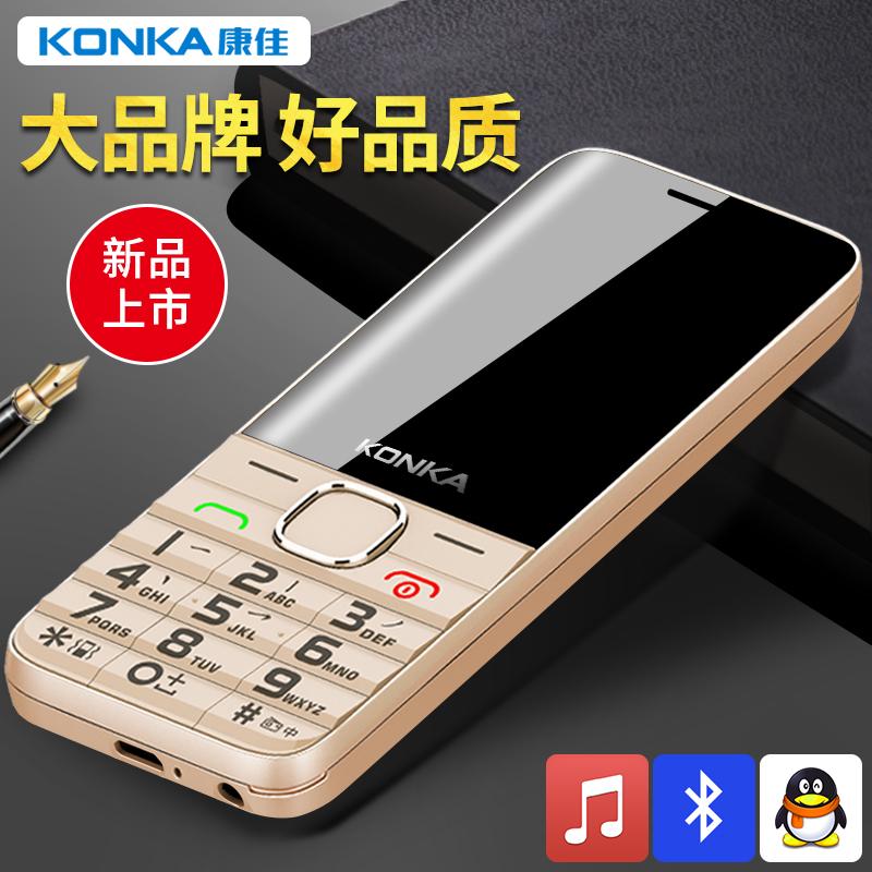 Konka/康佳 U2移动老人手机大字大声老年手机超长待机正品老人机