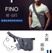 胸包斜挎运动休闲腰包多功能商务单肩包 FINO收纳枪包男士