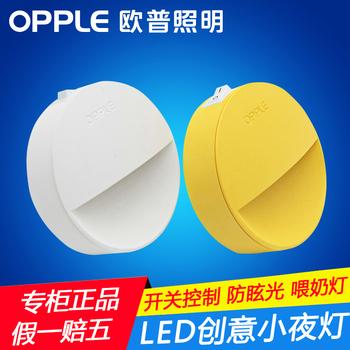 欧普小夜灯 led 插电光控感应带开关迷你卧室节能婴儿喂奶床头灯