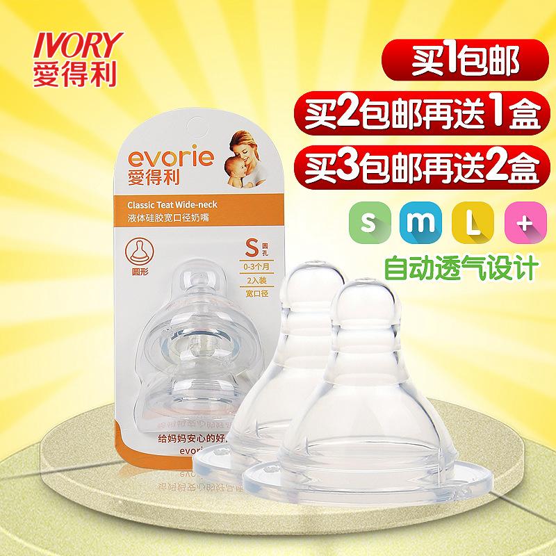 爱得利宽口径奶嘴 液体硅胶奶嘴柔软2个装S/M/L/十字孔 B62 包邮