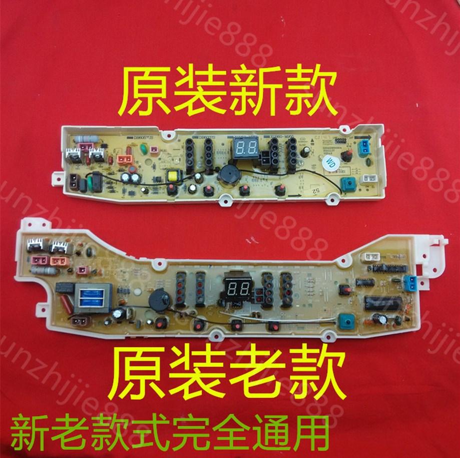 三洋洗衣机电脑板XQB60-M9930原装大家电优质配件 1年保修
