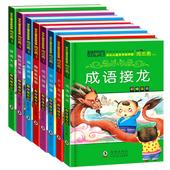脑筋急转弯上下五千年成语接龙大全书儿童文学读物故事书1-2-3年级小学生课外书必读书籍一二三年级阅读注音版6-7-8-9-10-12岁图书