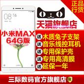 现货速发 Xiaomi/小米 小米Max 64GB【送耳支架壳膜】高配版手机