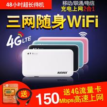 瑞酷4g无线路由器电信联通移动上网设备3g随身wifi10000毫安全网