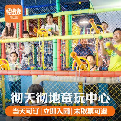 【可订当天 拍下立减】杭州良渚彻天彻地童玩探险中心乐园门票HQ