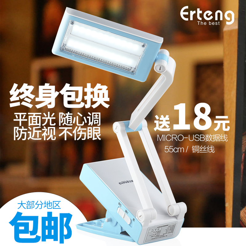 台灯 LED充电护眼折叠小台灯 卧室床头学习工作创意台灯 学生尔腾