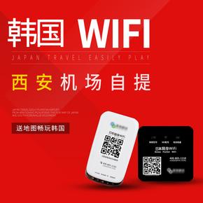 【环球漫游】韩国随身wifi租赁egg西安咸阳机场自提 确认有货再拍