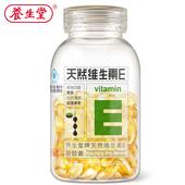 养生堂牌天然维生素E软胶囊 250mg/粒*100粒送维生素C VE维E祛斑