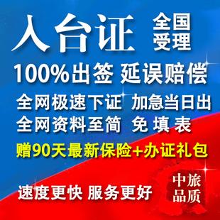 特惠【中旅】台湾自由行入台证签证通行证一年多次入台证加急办理