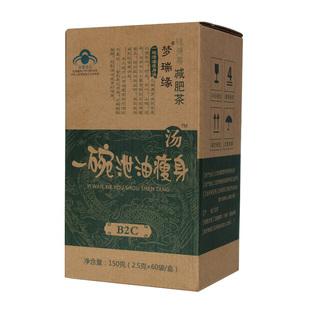 一碗泄油瘦身汤 瑞德梦减肥茶 2.5g/袋*60袋/盒