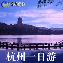 杭州西湖一日游 杭州出发西溪湿地 宋城千古情1日跟团旅游含门票