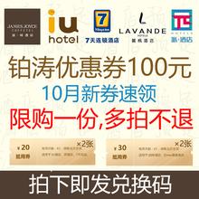 铂涛IU派预定 7天七天连锁酒店会员优惠券100元 抵价券