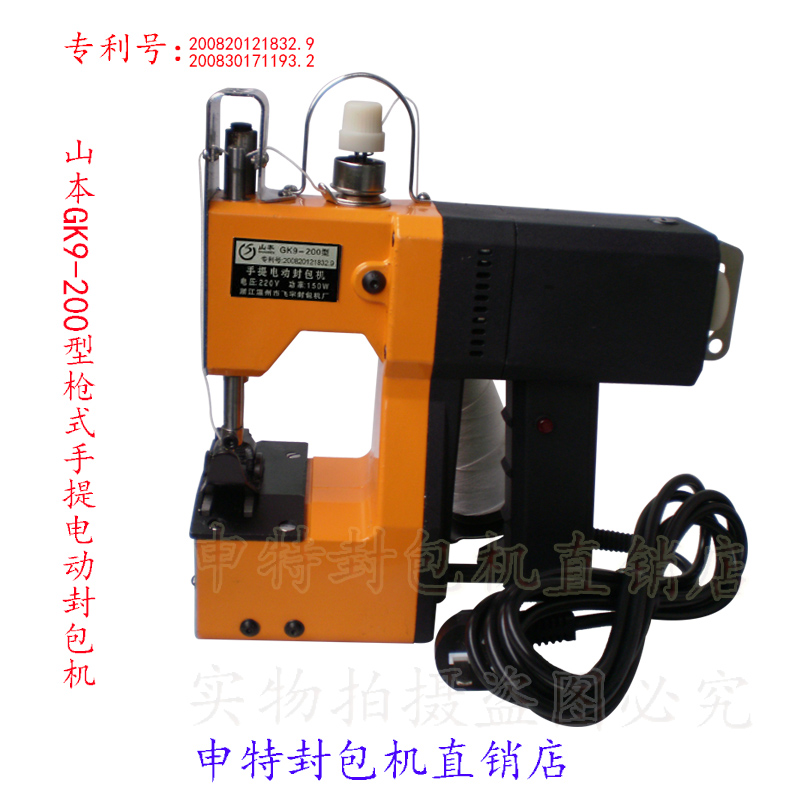 包邮手提式电动封包机编织袋封口机缝口打包机 200 gk9 缝包机山本