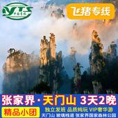 飞猪专线 张家界旅游纯玩3天2晚跟团游 宝峰湖 VIP奢华纯玩旅行社