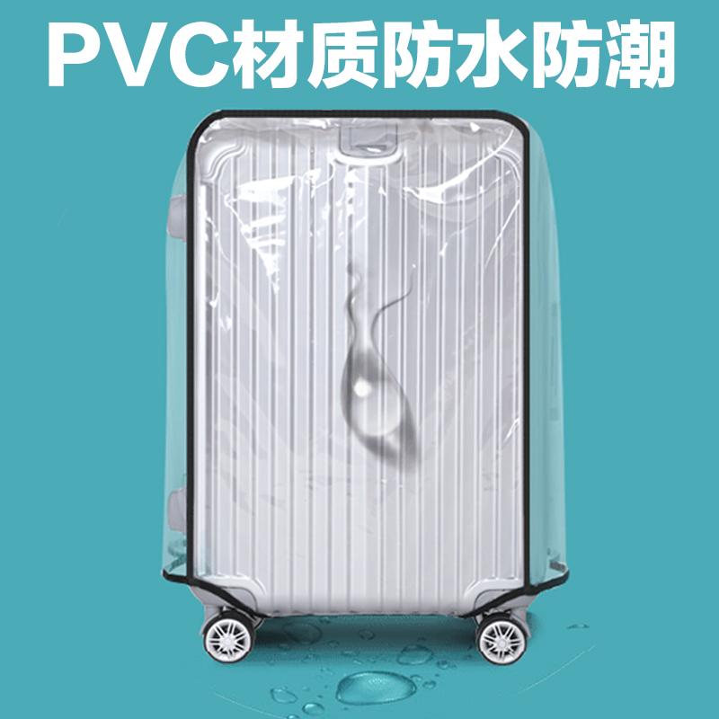 寸加厚耐磨 20242628 防水行李箱保护套透明拉杆箱箱套旅行箱套